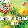Общегородской праздник . Барановичи. 23 мая
