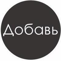 Логотип Добавь / Пиар