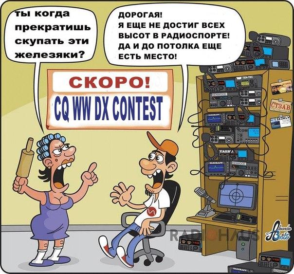 Радиолюбитель, как и любой