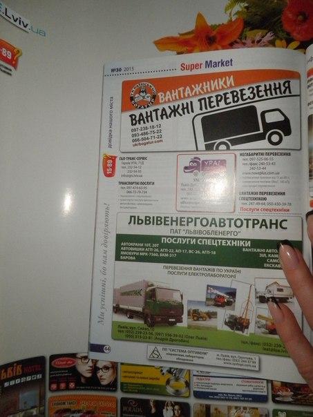 """Журнал Super Lviv про мувінгову компанію """"Український Богатир"""""""