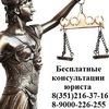 Империя права | юрист в Челябинске