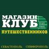 """""""КЛУБ ПУТЕШЕСТВЕННИКОВ"""" - СЕТЬ СУПЕРМАРКЕТОВ"""