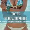 Купальники Москва