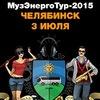 МузЭнергоТур: 3 июля, Челябинск