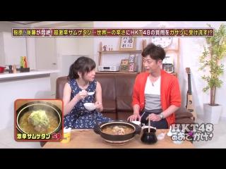 HKT48 no Odekake! ep129 от 12 августа 2015 г.