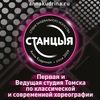 сТАНЦЫя DANCE COMPANY | Танцы | Томск