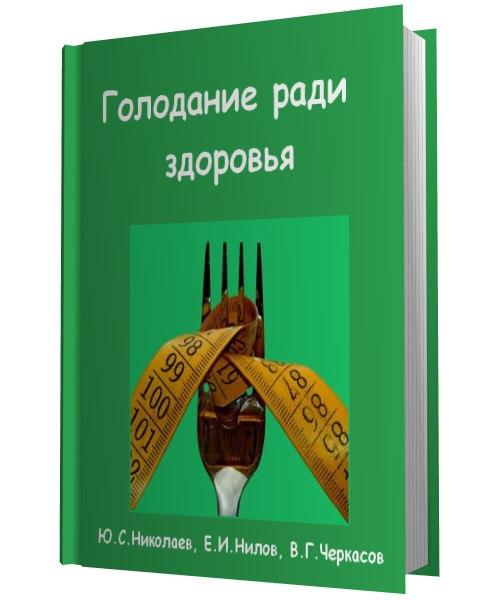 #николаев #голодание #рдт