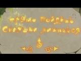 МУЛЬТФИЛЬМ Как поймать перо Жар-Птицы (2013) Россия. Мультики для детей.