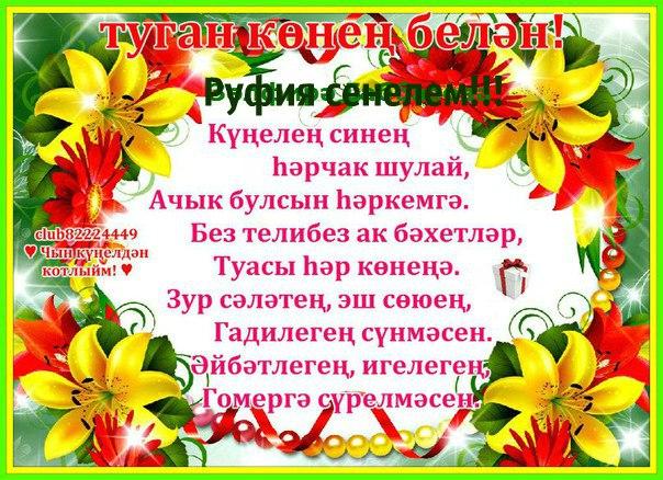 Поздравления на татарском языке женщине на юбилей 50 лет на татарском языке 93