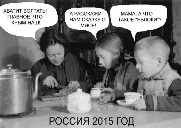"""""""Марионетки Кремля"""" уговорили Россельхознадзор снять запреты на ввоз украинских продуктов в Крым из-за дефицита еды - Цензор.НЕТ 5204"""