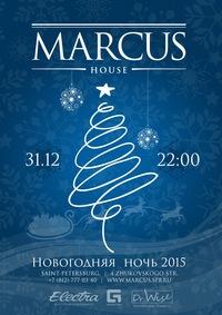 31/12 Новогодняя ночь в Marcus House