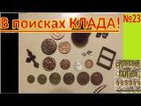 В поисках клада!: Расыпуха советских  монет с серебром! Интересные находки по старине!
