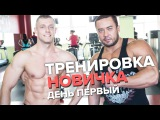 Тренировка для новичка: Грудные и Трицепс (День 1). Сергей Югай