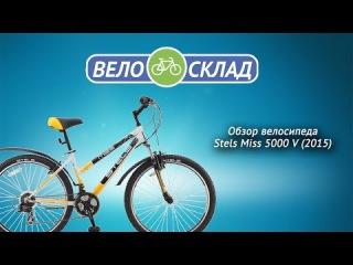 Обзор велосипеда Stels Miss 5000 V (2015)