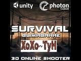 Survival (ВК) Мы против охранников атаманино