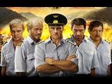 Кандагар (2009/Александр Балуев) Полная версия фильма на русском
