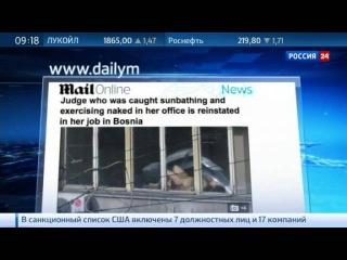 2014 Новости сегодня - Голая судья шокировала общественность