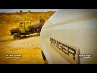 Ford Ranger с пробегом