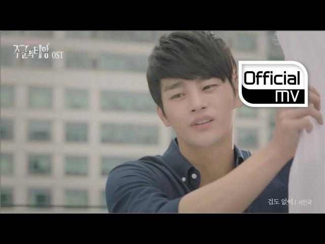 [MV] Seo in guk(서인국) _ No matter what(겁도 없이) (Master`s sun(주군의 태양) OST Part 7)