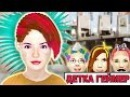 НОВАЯ Я D Toca Hair Salon Детка Геймер 17