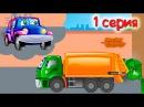 Мультфильмы про машинки - Джипик и Мусоровоз. 1 серия. Машинки развивающие мульти...