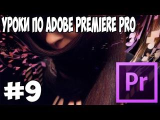 [Красивые титры] Уроки по Adobe Premiere Pro cs6