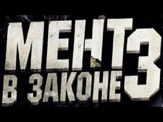 Мент в законе 3 сезон 11 серия  (Боевик криминал сериал)
