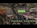Call of Duty Modern Warfare 2 - часть 5 Охота