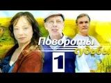 Повороты судьбы 1 серия (25.03.2013) Сериал