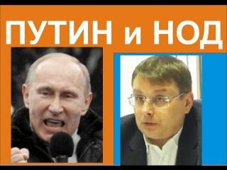 НОД. Путин. НТВ и ВТБ - ФЕДОРОВ Евгений