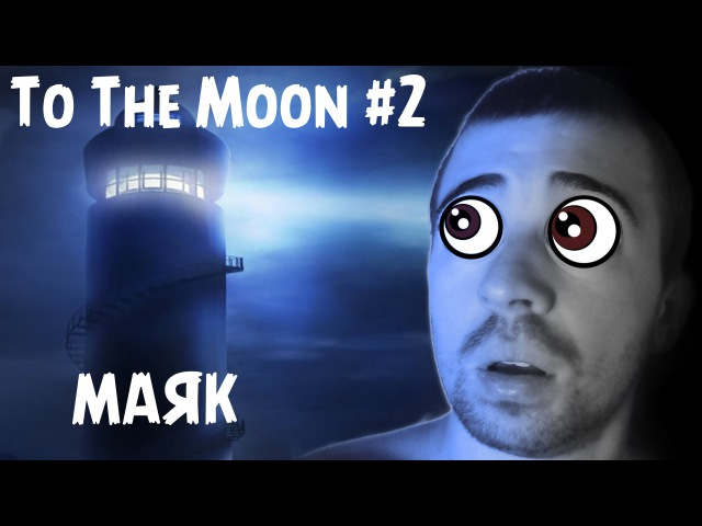 (18) To The Moon 2 - Маяк