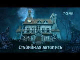 Студийная Летопись (2 сезон) • Полнолуние: Студийная Летопись (7 серия).