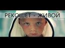 Макс Рекошет - Живой Клип про Любовь Лирика которая Качает