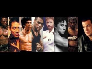 Легенды боевых искусств! Брюс Ли, Стивен Сигал, Жан-Клод Ван Дамм,