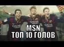Лучшие голы Месси и Неймар и Суарес за 2015 / MSN трио 2015 / Топ 10 голов