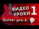 Начальный курс по Guitar Pro 6. Урок 1 - Guitar Pro в помощь