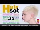 HAIR SET # 33 (растяжка цвета, цветовая баня, Nexxt Professional, Стрижка женская, Руки-Крюки - RU)