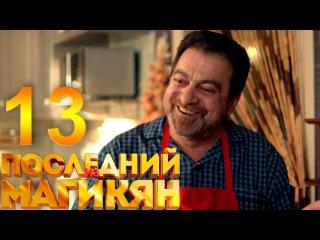 Последний из Магикян - 13 серия (1 серия 2 сезон) HD (Комедийный сериал)