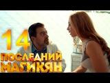 Последний из Магикян - Последний из Магикян - 14 серия (2 серия 2 сезон) HD (Комедийный сериал)