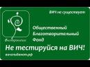 Первое обращение Фонда Выздоровление к русским людям