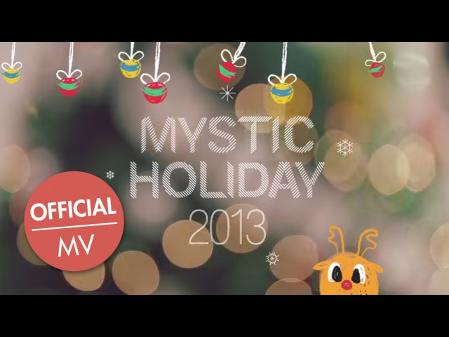 MYSTIC HOLIDAY 2013 - 크리스마스 소원 Christmas Wishes (Official MV)