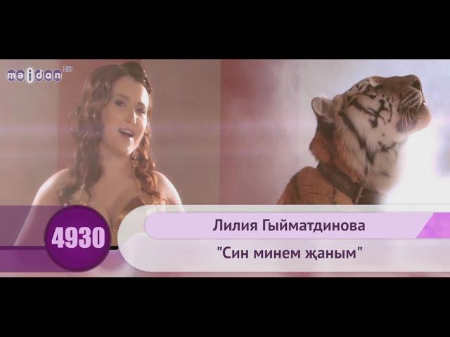 Лилия Гиматдинова Син минем җаным