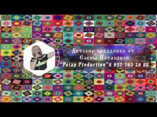 Potap production