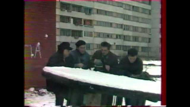 Юго-Запад - Выходной панк (клип, 1989 г.)