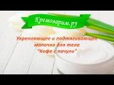Укрепляющее и подтягивающее молочко для тела  Кофе с пачули