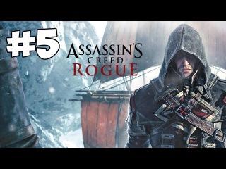 Assassin's Creed Rogue / Изгой (PC версия) Прохождение на русском Часть 5 Предаём Братство Ассасинов
