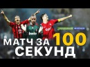 Лига Чемпионов Финал 2005 за 100 секунд Ливерпуль - Милан 33