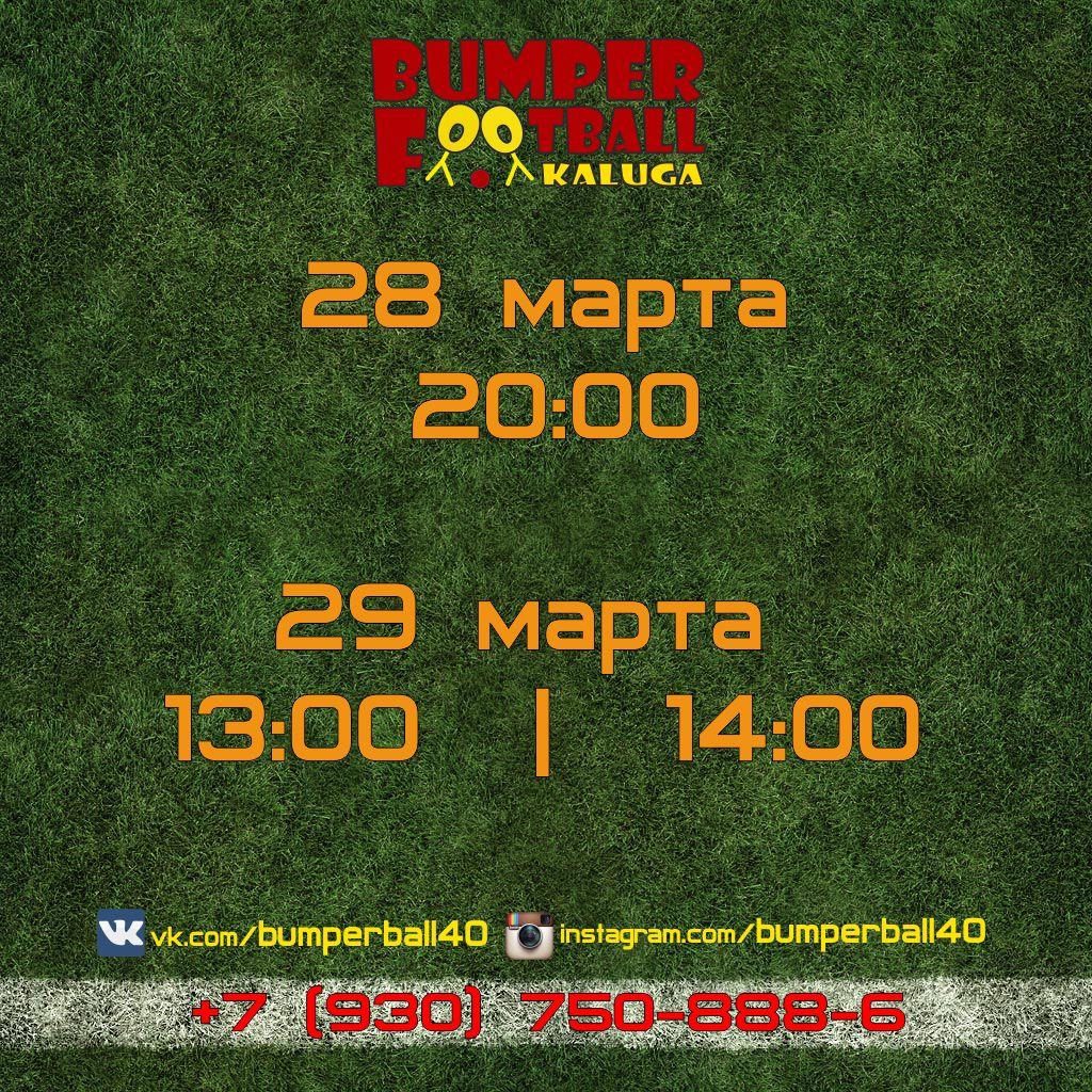 Афиша Калуга 28-29 марта. Бампербол - Футбол в шарах!
