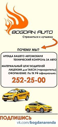 Сдать автомобиль в аренду в такси казань стоимость билета на самолет до красноярска из иркутска