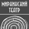 Мирнинский театр (Мирный, Саха-Якутия)
